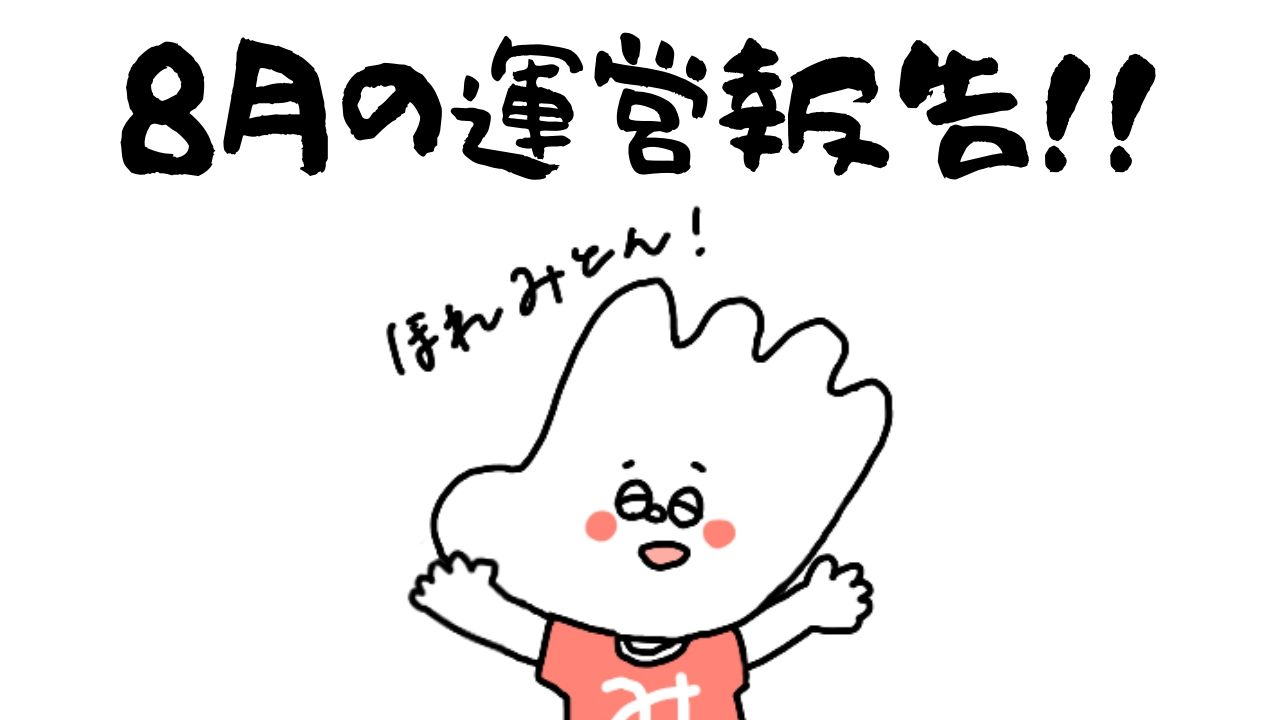 ehime,imabari,PV,みとん今治,今治,令和,愛媛,運営報告