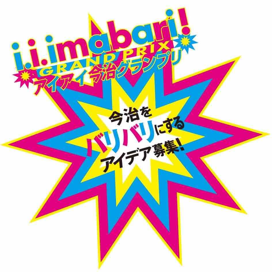ehime,iiimabari,imabari,みとん今治,アイアイ今治,グランプリ,今治,今治を元気に,愛媛
