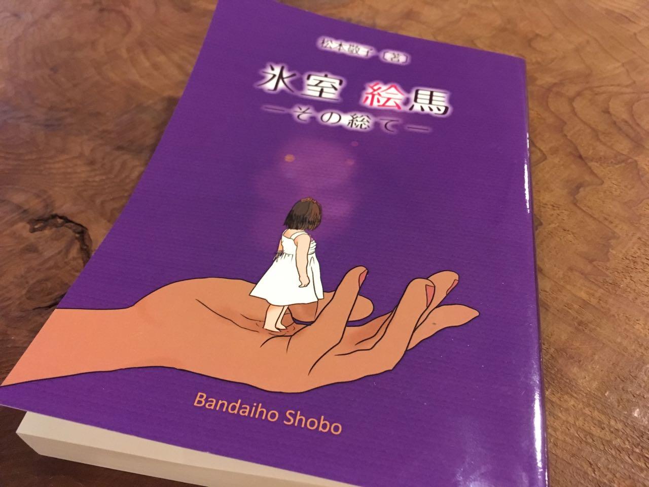 ehime,imabari,みとん今治,今治,小説,愛媛,松本敬子,氷室絵馬